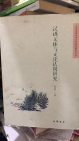 汉语文体与文化认同研究