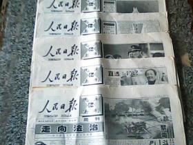 人民日报《民主和法制周刊》副刊 四版 1999年(共七份)