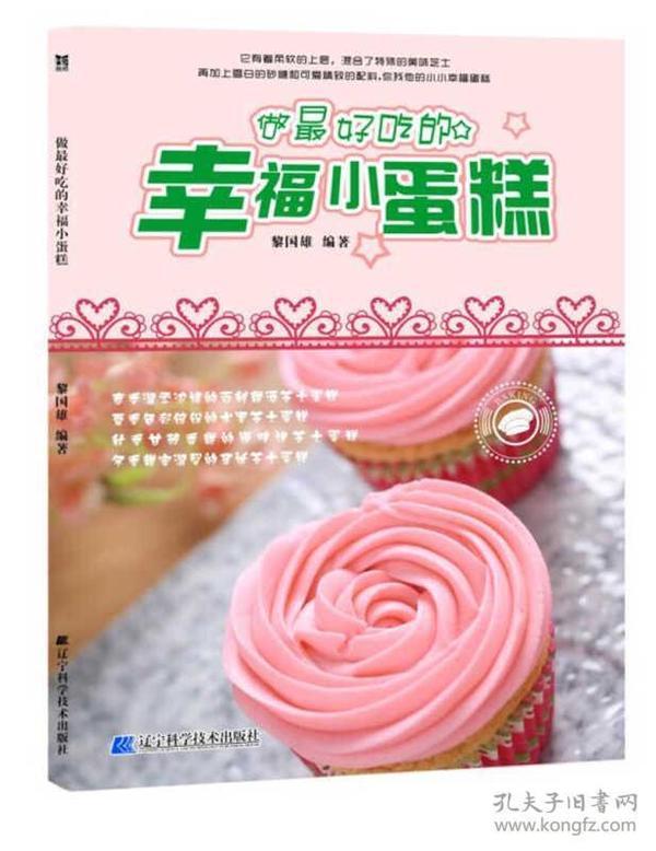 做最好吃的幸福小蛋糕