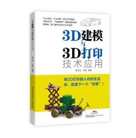 3D建模与3D打印技术应用、