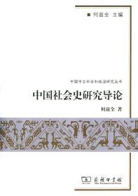 中国中古社会和政治研究丛书:中国社会史研究导论