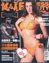 健与美 2012年第10期(总第282期)非馆藏  非馆藏