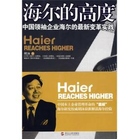 【正版书籍】海尔的高度