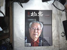山西档案2014.2.3.6.【3册合售】