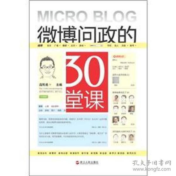 微博问政的30堂课