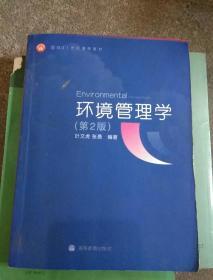 面向21世纪课程教材:环境管理学