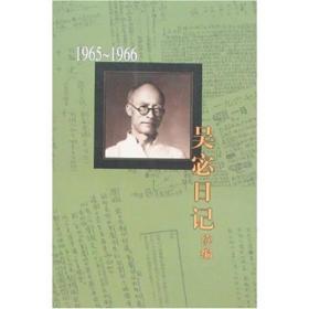吴宓日记续编7(1965-1966)