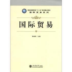 国际贸易 李朝民 立信会计出版社 9787542934147