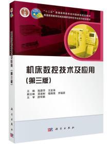 機床數控技術及應用(第三版)