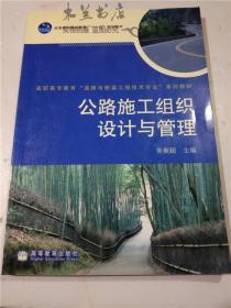 公路施工组织设计与管理 务新超 主编 / 高等教育出版社 16开平装