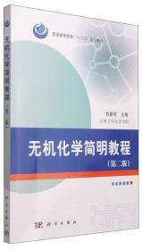"""无机化学简明教程(第二版)/普通高等教育""""十二五""""规划教材"""