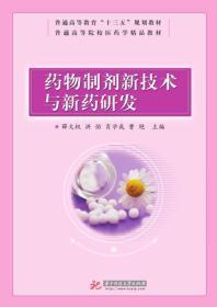 药物制剂新技术与新药研发 9787568016391