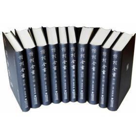 榕村全书(2、3、5、6,10)共5册