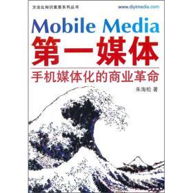 第一媒体:手机媒体化的商业革命