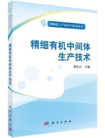 精细化工产品生产技术丛书:精细有机中间体生产技术