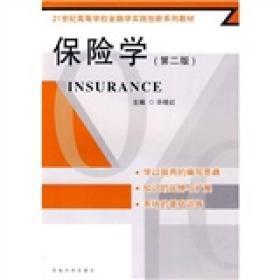 21世纪高等学校金融学实践创新系列教材:保险学(第2版)