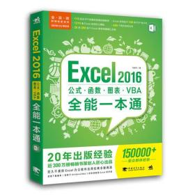 Excel 2016公式?函数?图表?VBA全能一本通