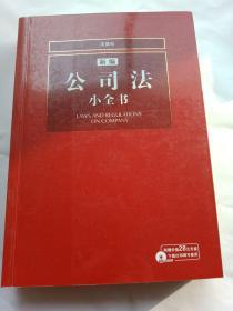 2007新编公司法小全书