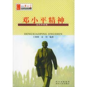 邓小平精神:当代中华魂——纪念邓小平诞辰100周年书系