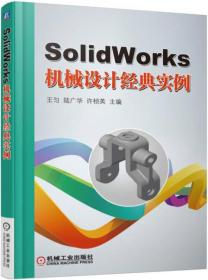 SolidWorks机械设计经典实例-(含1CD)
