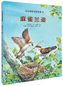 绘本西顿动物故事9:麻雀兰迪(精装绘本)