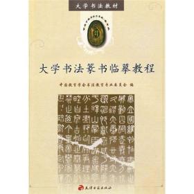 大学书法教材:大学书法篆书临摹教程
