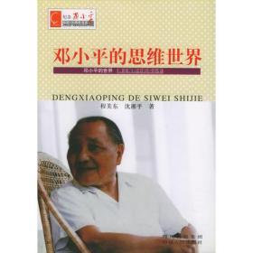 邓小平的思维世界——纪念邓小平诞辰100周年书系