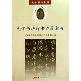 大学书法教材:大学书法行书临摹教程
