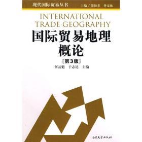 国际贸易地理概论 何云魁 于志达 9787310031122 :南开大学出版社
