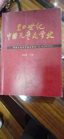 20世纪中国儿童文学史