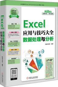 Excel应用与技巧大全 数据处理与分析