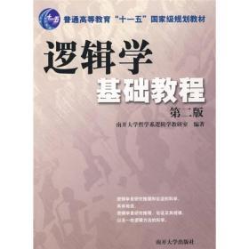 逻辑学基础教程 南开大学哲学系逻辑学教研究室 第二版 9787310029464 南开大学出版社