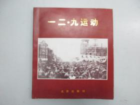 一二 九运动 1985年 北京出版社  12开平装