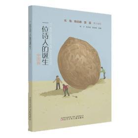 (19年教育部)儿童诗歌:一位诗人的诞生(中国卷)