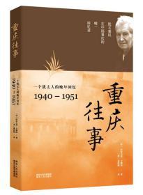 【正版】重庆往事:一个犹太人的晚年回忆:1940-1951 (以)沃尔夫岗·卡佛岗著