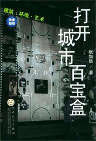 打开城市百宝盒:建筑·环境·艺术