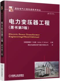 电力变压器工程(原书第3版)
