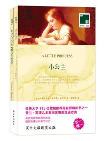 双语译林:小公主(中英对照)