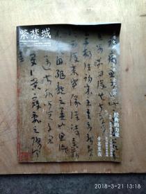 紫禁城2005增刊晋唐宋元书画国宝展