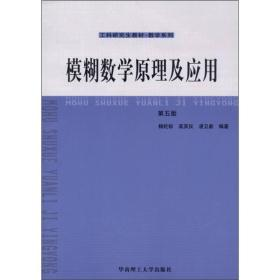 模糊数学原理及应用(第5版)
