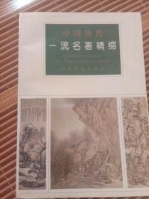 中国历代一流名著精缩