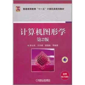 计算机图形学 第2版 徐长青二手 机械工业出版社 9787111316985