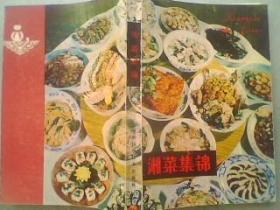 湘菜集锦  大32开485页有彩图