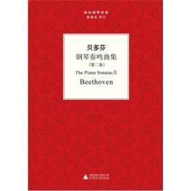 袖珍钢琴经典丛书:贝多芬钢琴奏鸣曲(第二卷)(正版未拆封)