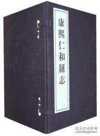 康熙仁和县志(16开线装 全一函十二册)