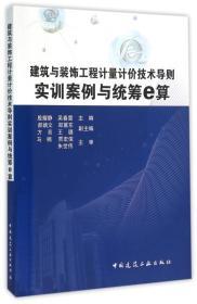 建筑与装饰工程计量计价技术导则实训案例与统筹e算