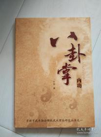 八卦掌内功(吉林市武术协会传统理论研究丛书之一)