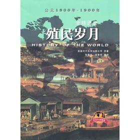 全球通史:殖民岁月(青少年彩图版)