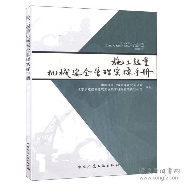 施工起重机械安全管理实操手册