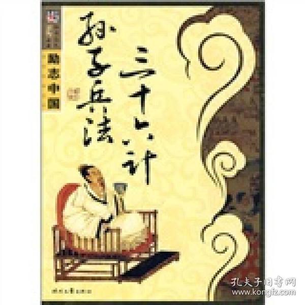 国学经典系列·励志中国:三十六计·孙子兵法
